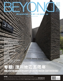 ECOLOGICAL ARCHITECTURE: Future Sustainable Campus - The Fujian Professional Photonic Technical College