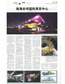 Zhuhai Summer International Commercial Centre