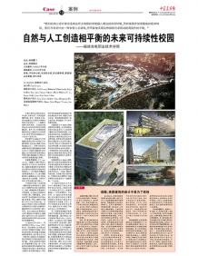 A Future Sustainable Campus – The Fujian Photonic Professional